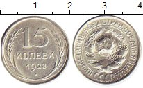Изображение Монеты СССР 15 копеек 1928 Серебро