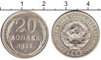 Изображение Монеты СССР 20 копеек 1925 Серебро