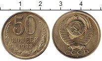 Изображение Монеты СССР 50 копеек 1983 Медно-никель