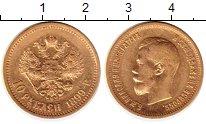 Изображение Монеты 1894 – 1917 Николай II 10 рублей 1899 Золото XF АГ. Y# 64 Проба 900.