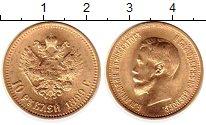 Изображение Монеты 1894 – 1917 Николай II 10 рублей 1899 Золото UNC-