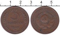 Изображение Монеты СССР 3 копейки 1924 Медь XF