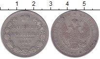Изображение Монеты 1825 – 1855 Николай I 1 полтина 1847 Серебро XF