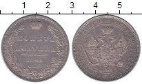 Изображение Монеты 1825 – 1855 Николай I 1 полтина 1845 Серебро XF СПБ КБ