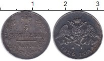 Изображение Монеты 1825 – 1855 Николай I 5 копеек 1826 Серебро XF