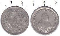 Изображение Монеты 1741 – 1761 Елизавета Петровна 1 полуполтинник 1749 Серебро XF- ММД