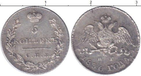 Картинка Монеты 1825 – 1855 Николай I 5 копеек Серебро 1830