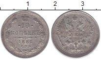 Изображение Монеты 1881 – 1894 Александр III 10 копеек 1881 Серебро XF СПБ НФ