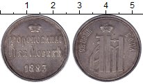 Изображение Монеты 1881 – 1894 Александр III жетон 1883 Серебро XF