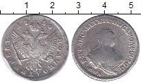 Изображение Монеты 1741 – 1761 Елизавета Петровна 1 полуполтинник 1750 Серебро XF-