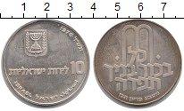 Изображение Монеты Израиль 10 лир 1970 Серебро UNC-