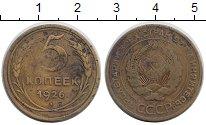Изображение Монеты СССР 5 копеек 1926 Латунь VF