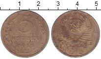 Изображение Монеты СССР 5 копеек 1950 Латунь VF