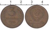 Изображение Монеты СССР 3 копейки 1952 Латунь XF