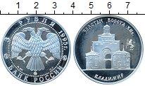 Монета Россия 3 рубля Серебро 1995 Proof- фото