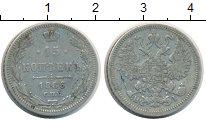 Изображение Монеты 1855 – 1881 Александр II 15 копеек 1866 Серебро VF