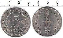 Изображение Монеты Алжир 5 динар 1972 Медно-никель UNC- ФАО