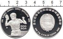 Изображение Монеты Северная Корея 500 вон 1990 Серебро Proof