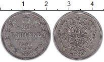 Изображение Монеты 1855 – 1881 Александр II 20 копеек 1861 Серебро XF-