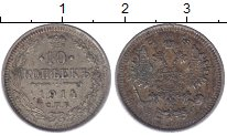 Изображение Монеты 1894 – 1917 Николай II 10 копеек 1914 Серебро XF