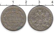 Изображение Монеты 1894 – 1917 Николай II 15 копеек 1913 Серебро XF- СПБ ВС