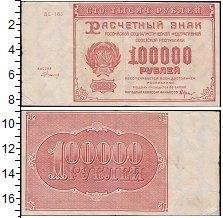 Изображение Банкноты РСФСР 100000 рублей 1921  VF