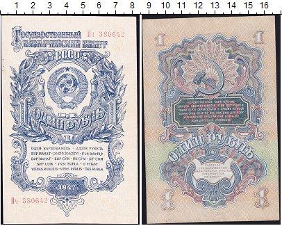 Изображение Банкноты СССР 1 рубль 1947  XF