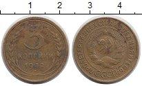 Изображение Монеты СССР 3 копейки 1932 Латунь XF-