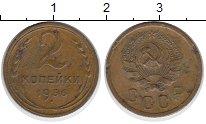 Изображение Монеты СССР 2 копейки 1936 Латунь XF
