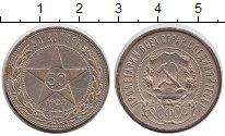 Изображение Монеты РСФСР 50 копеек 1922 Серебро XF ПЛ
