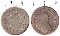 Изображение Монеты 1741 – 1761 Елизавета Петровна 1 полуполтинник 1747 Серебро VF