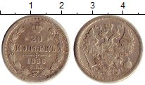 Изображение Монеты Россия 1855 – 1881 Александр II 20 копеек 1868 Серебро VF