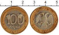 Изображение Монеты Россия 100 рублей 1992 Биметалл XF ММД