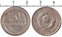 Изображение Монеты Россия СССР 20 копеек 1928 Серебро XF-