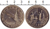 Монета Россия 3 рубля 1993 Освобождение Киева Медно-никель UNC-