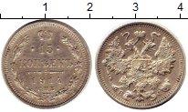Изображение Монеты 1894 – 1917 Николай II 15 копеек 1914 Серебро XF спб