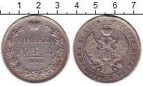 Изображение Монеты 1825 – 1855 Николай I 1 рубль 1844 Серебро XF Снят с подвески