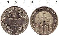Изображение Монеты Украина 5 гривен 1998 Медно-никель XF Успенский собор Киев