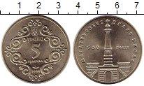 Изображение Монеты Украина 5 гривен 1999 Медно-никель XF 500 лет магдебургско