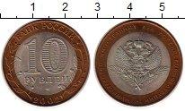 Изображение Монеты Россия 10 рублей 2002 Биметалл XF Министерство Иностра