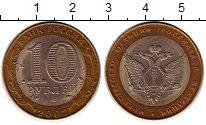 Изображение Монеты Россия 10 рублей 2002 Биметалл XF Министерство Юстиции