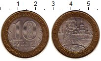 Изображение Монеты Россия 10 рублей 2002 Биметалл XF Старая Русса