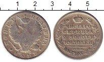 Изображение Монеты 1801 – 1825 Александр I 50 копеек 1817 Серебро XF Герб СПБ