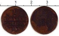 Изображение Монеты 1825 – 1855 Николай I 1/4 копейки 1841 Медь VF