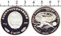 Изображение Монеты Северная Корея 5 вон 2001 Серебро Proof Чемпионат Мира по фу