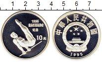 Изображение Монеты Китай 10 юаней 1995 Серебро Proof Олимпийские игры,тур
