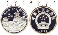 Изображение Монеты Китай 5 юаней 1989 Серебро Proof- Выдающиеся личности,