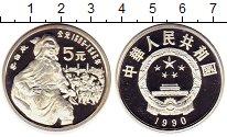 Монета Китай 5 юаней Серебро 1990 Proof фото