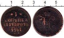 Изображение Монеты 1825 – 1855 Николай I 1 копейка 1841 Медь VF СМ