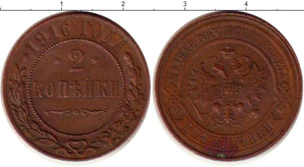 Картинка Монеты 1894 – 1917 Николай II 2 копейки Медь 1916